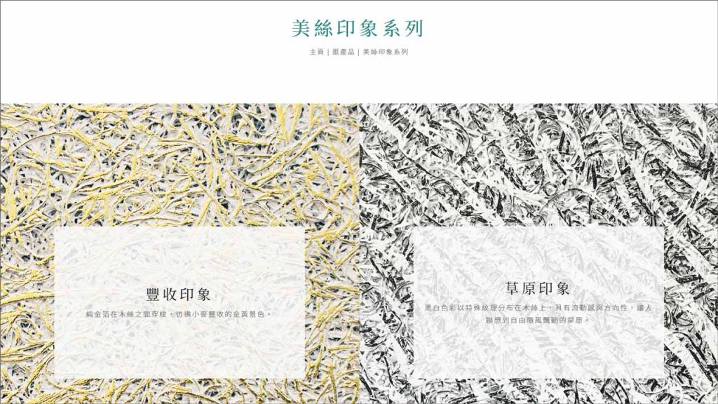 美絲印象系列分為「豐收印象」、「草原印象」2款,適用於輕鋼架天花板或壁板,為室內吸音的同時也是優美的裝飾品。