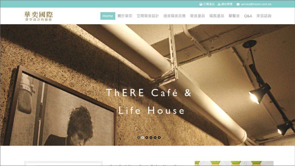 從原本的華奕官網,改版成全新簡潔明亮的MEXIN美絲網站。