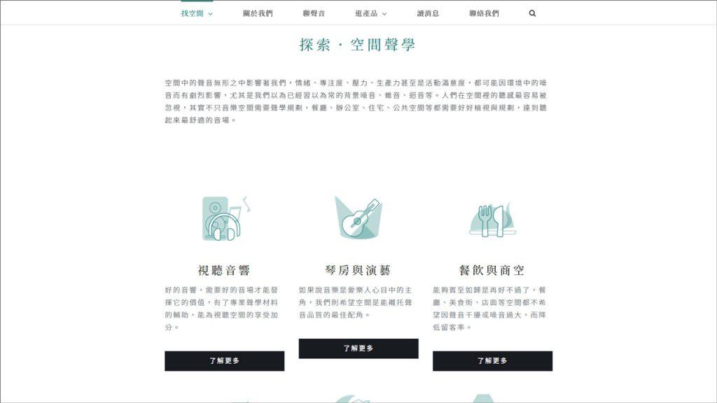 綠盒設計Victor以大量留白與集中,讓主要資訊清楚呈現,提高網站的使用效率。