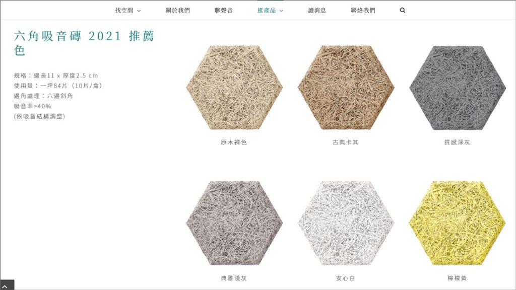 美絲六角吸音磚2021推薦色:原木裸色、古典卡其、質感深灰、典雅淺灰、安心白、檸檬黃。