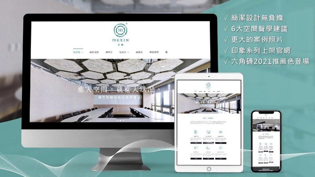 MEXIN美絲網站全新改版!6大網站設計直達「高效使用」核心